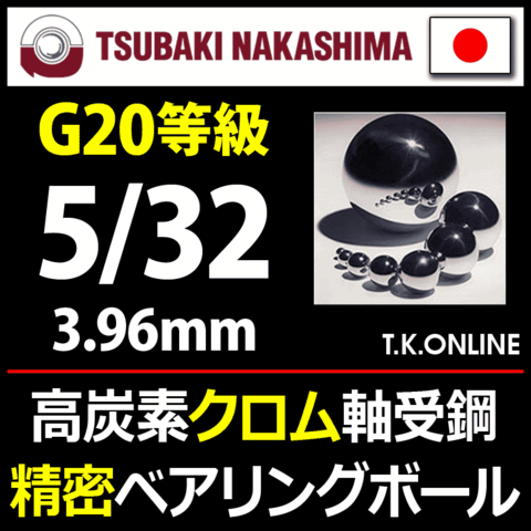 【日本製】高精度プレミアムベアリングボール 5/32 高炭素クロム軸受鋼製 30個セット【G20等級】【即納】