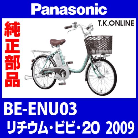 Panasonic リチウムビビ・FP (2009) BE-ENU03 純正部品・互換部品【調査・見積作成】