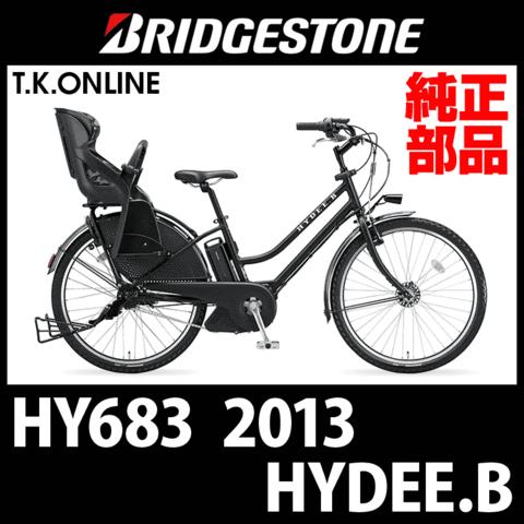 ブリヂストン HYDEE.B 2013 HY683 テモトデロック2・フルセット(レバー・ワイヤーケーブル・ロック)黒【納期◎】
