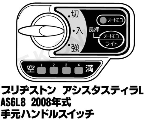 ブリヂストン アシスタスティラL 2008 AS6L8 ハンドル手元スイッチ【送料無料】