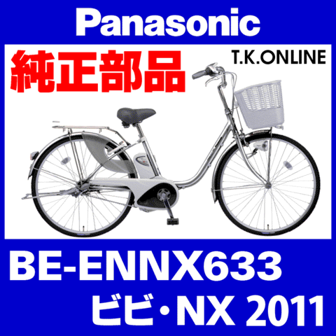 Panasonic BE-ENNX633 内装3速グリップシフター+ケーブル【銀】【代替品】