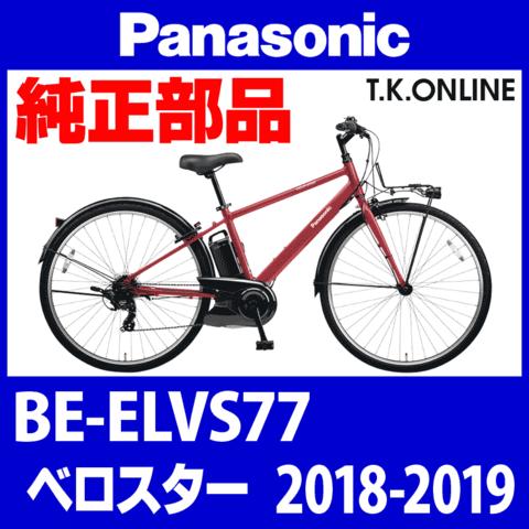Panasonic BE-ELVS77用 チェーンリング 41T 薄歯【黒・2.1mm厚】+固定スナップリング【チェーン脱落防止プレート装着済】【即納】