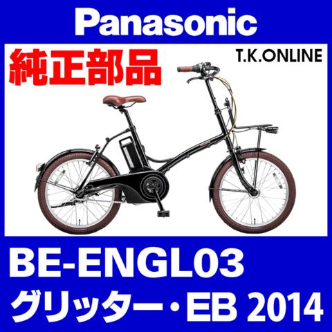 Panasonic BE-ENGL03用 アルミリム 36H 20×2.0HE【銀:ニップル穴径4.5mm 摩耗検知溝あり シングルウォール】