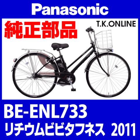Panasonic BE-ENL733用 チェーンカバー【代替品:黒+黒スモーク:ポリカーボネート:ステー付属】【送料無料】