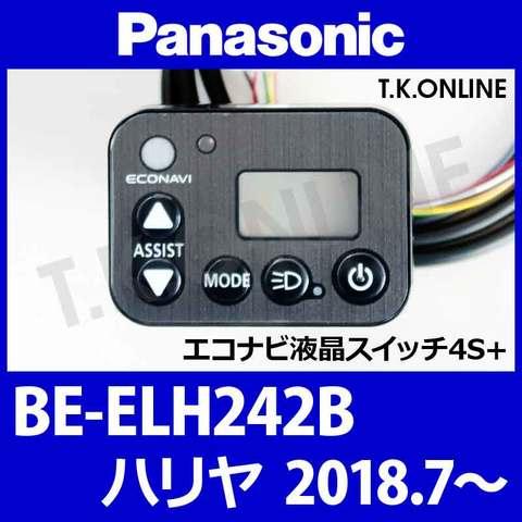 Panasonic BE-ELH242B用 ハンドル手元スイッチ:エコナビ液晶スイッチ4S+