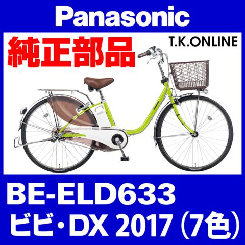 Panasonic BE-ELD633用 テンションプーリーセット【即納】