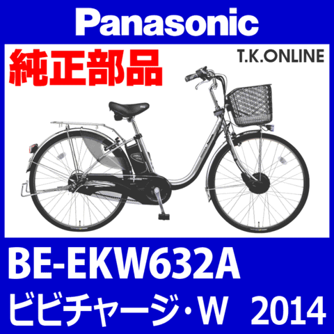 Panasonic ビビチャージ・W (2014.06) BE-EKW632A 純正部品・互換部品【調査・見積作成】