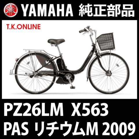 YAMAHA PAS リチウムLM 2009 PZ26LM X563【後輪サークル錠+バッテリー錠+バッテリー錠カバーセット】【黒】