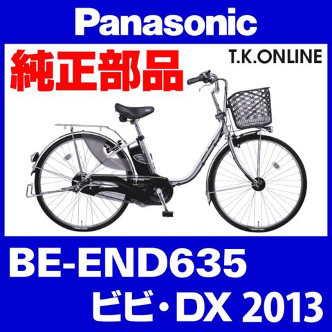 Panasonic ビビ・DX (2013) BE-END635 純正部品・互換部品【調査・見積作成】