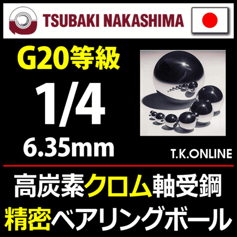 【日本製】高精度プレミアムベアリングボール 1/4 高炭素クロム軸受鋼製 30個セット【G20等級】【即納】