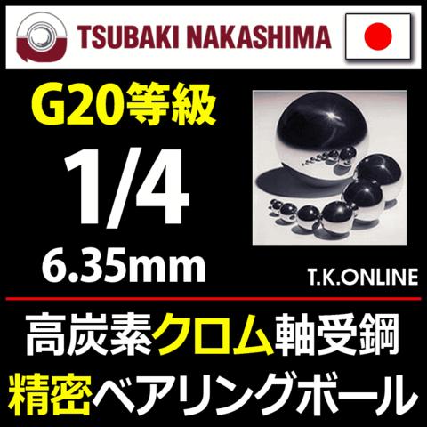【日本製】高精度プレミアムベアリングボール 1/4 高炭素クロム軸受鋼製 30個セット【G20等級】【即納】
