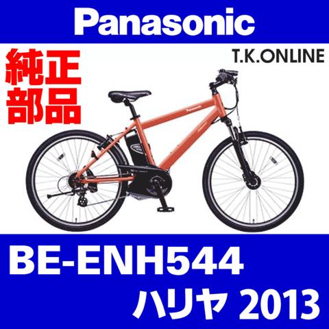 Panasonic BE-ENH544 用 チェーンリング 41T 薄歯【黒 ← 銀】+固定スナップリング【チェーン脱落防止プレート装着済】【代替品】【即納】