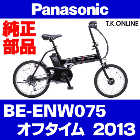 Panasonic BE-ENW075用 リム:前:18x1.75HE 36H 黒 側面CNC加工【代替品:銀は廃番】