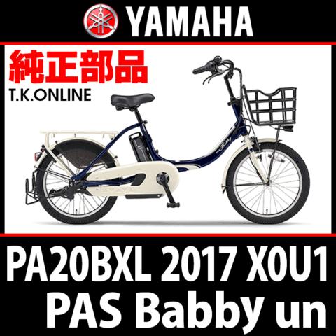 YAMAHA PAS Babby un (2017) PA20BXL X0U1 純正部品・互換部品【調査・見積作成】