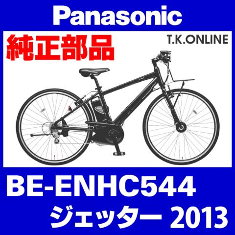 Panasonic BE-ENHC544用 カギセット【極太ワイヤー錠+バッテリー錠+ディンプルキー3本】【即納】