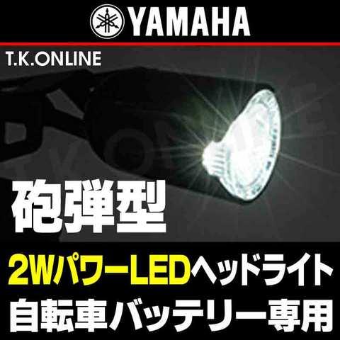 YAMAHA パワーLED【2W】砲弾スタイルビームランプ&角度調整バスケット取付金具セット