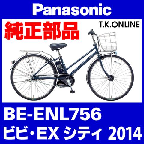 Panasonic BE-ENL756用 チェーンカバー【代替品:黒+黒スモーク:ポリカーボネート:ステー付属】