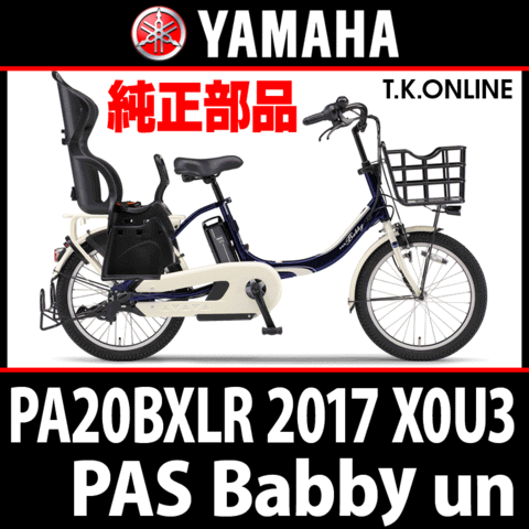 YAMAHA PAS Babby un 2017 PA20BXLR X0U3【後輪サークル錠+バッテリー錠セット】