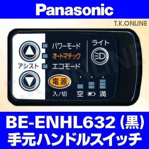 Panasonic BE-ENHL632用 ハンドル手元スイッチ【黒】【即納】