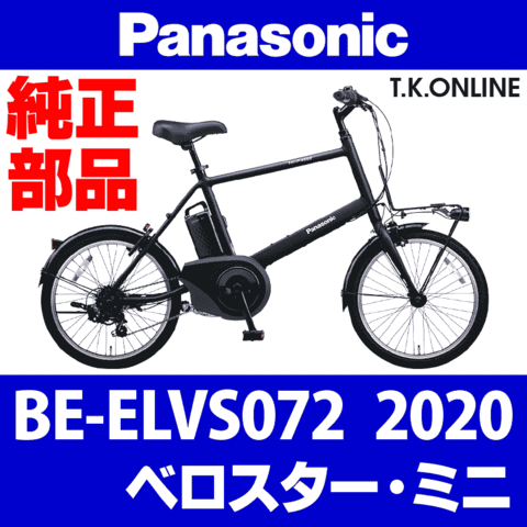 Panasonic BE-ELVS072用 チェーンリング 薄歯【黒・2.1mm厚】+固定スナップリング【チェーン脱落防止ガード装着済】