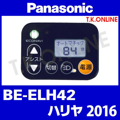 Panasonic BE-ELH42用 ハンドル手元スイッチ【代替品】
