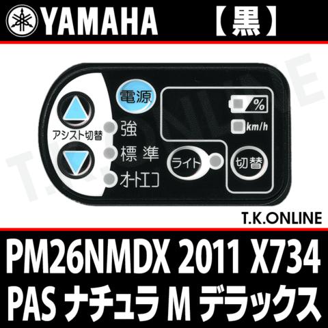 YAMAHA PAS ナチュラ M デラックス 2011 PM26NMDX X734 ハンドル手元スイッチ【黒】【代替品】
