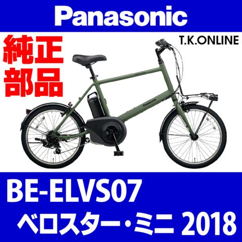 Panasonic BE-ELVS07用 チェーンリング 薄歯【黒・2.1mm厚】+固定スナップリング【チェーン脱落防止ガード装着済】