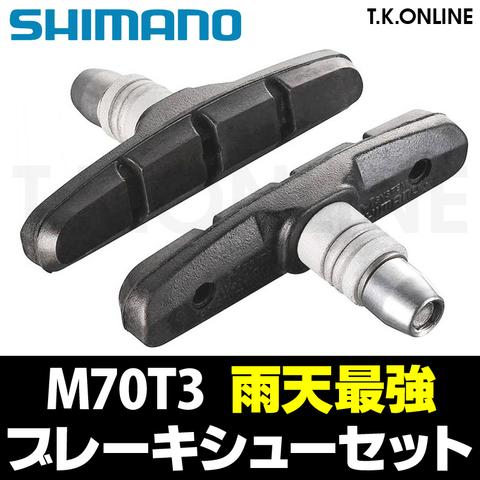 【 通勤快速用】Vブレーキシュー+角度調整ワッシャ+ロックナット【ブレーキ1個分セット】シマノ M70T3