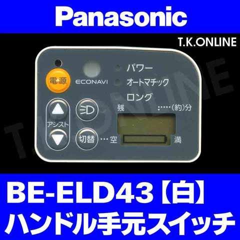 Panasonic BE-ELD43用 ハンドル手元スイッチ【白】