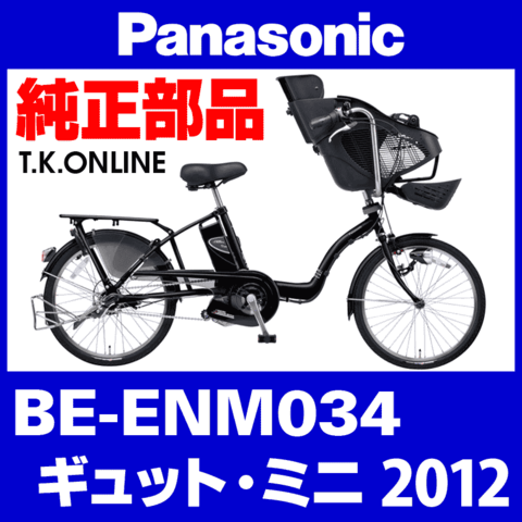 Panasonic BE-ENM034用 後輪スプロケット 21T 厚歯+固定Cリング+防水カバー【即納】