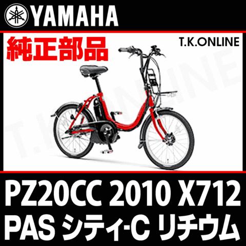 YAMAHA PAS CITY-C リチウム 2010 PZ20CC X712 ハンドル手元スイッチ