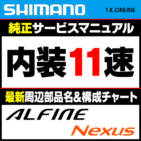 シマノ ディーラーマニュアル:内装11速用(ALFINE SG-S705、MU-S705:電動&機械式)【最新ブランド別構成部品リスト付属】