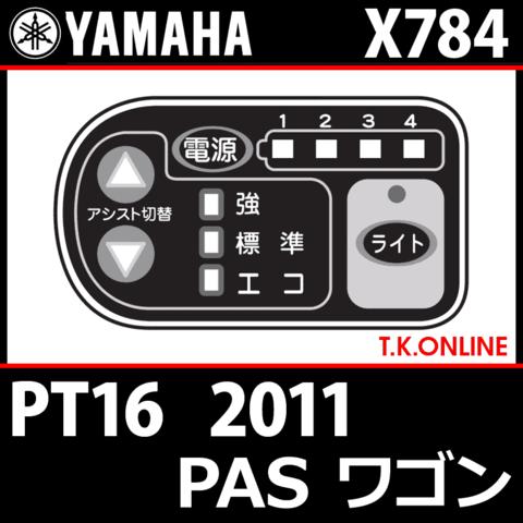 YAMAHA PAS ワゴン 2011 PT16 X784 ハンドル手元スイッチ