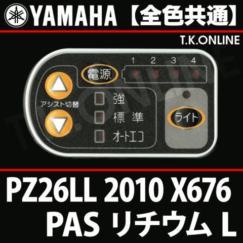 YAMAHA PAS リチウム L 2010 PZ26LL X676 ハンドル手元スイッチ 【全色統一】