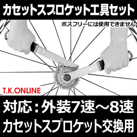 カセットスプロケット脱着工具リーズナブルセット【グリップハンドル一体型センターピン付きロックリング脱着工具+スプロケット抜き工具】