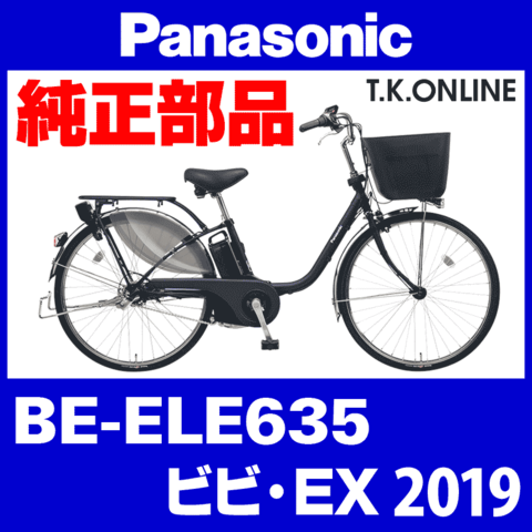 Panasonic BE-ELE635用 後輪スプロケット 22T 厚歯+固定Cリング+防水カバー【即納】