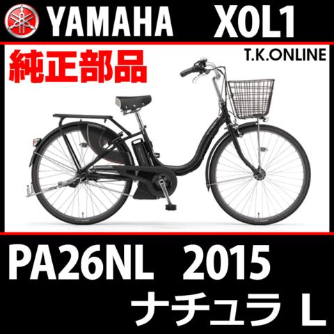 YAMAHA PAS ナチュラ L 2015 PA26NL X0L1 ホイールマグネット+ホルダーセット