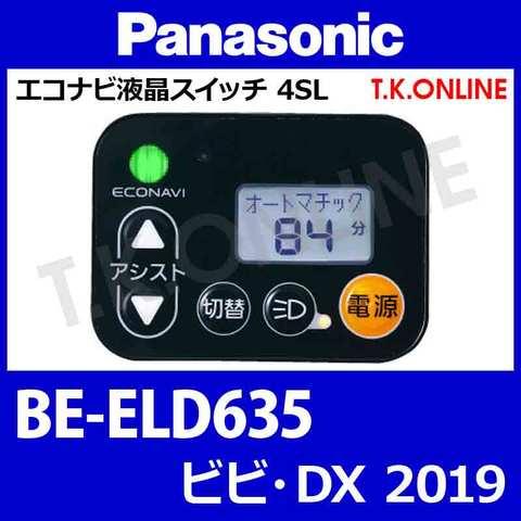 Panasonic BE-ELD635用 ハンドル手元スイッチ【代替品】【送料無料】