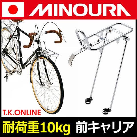 【耐荷重10kg】ミノウラ クロームモリブデン鋼製フロントキャリア【700C・26インチ対応・シルバー】