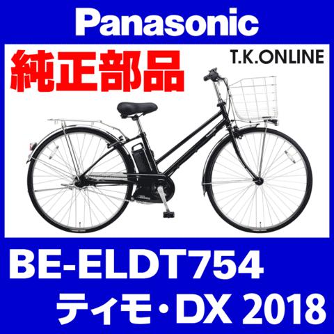Panasonic BE-ELDT754用 チェーンリング 35T 厚歯+固定スナップリングセット【即納】