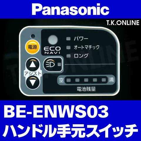 Panasonic BE-ENWS03用 ハンドル手元スイッチ【黒】【送料無料】