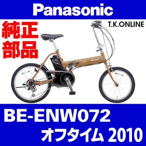 Panasonic BE-ENW072 用 リム:後:20x1.75HE 36H 黒 側面CNC加工【代替品:銀は廃番】