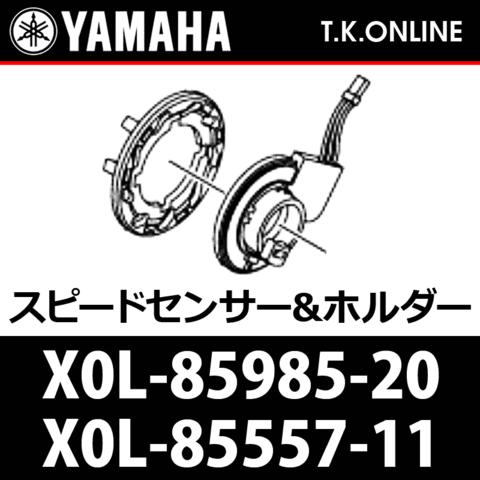 YAMAHA PAS Mina 2017 PA26M X0TN ホイールマグネットセット(スピードセンサー+ホルダ)