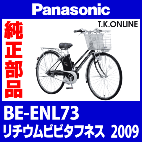 Panasonic BE-ENL73 用 チェーン 厚歯 強化防錆コーティング 410P