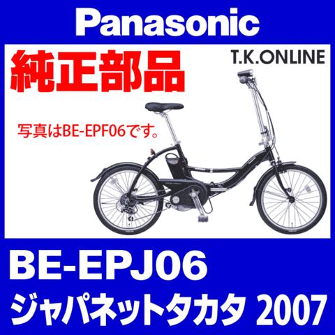 Panasonic BE-EPJ06用 ハンドル手元スイッチ
