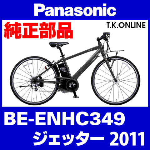 Panasonic BE-ENHC349用 リアディレイラー【代替品】