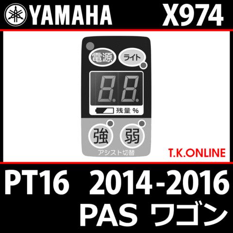 YAMAHA PAS ワゴン 2014-2016 PT16 X974 ハンドル手元スイッチ