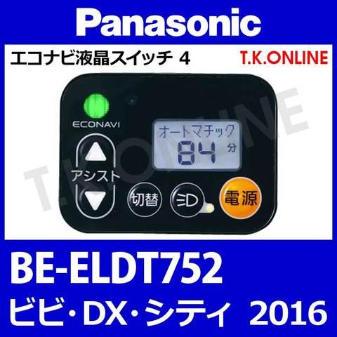 Panasonic BE-ELDT752用 ハンドル手元スイッチ【代替品】【送料無料】