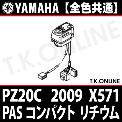 YAMAHA PAS コンパクト リチウム 2009 PZ20C X571 ハンドル手元スイッチ 【全色統一】
