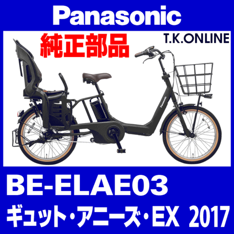 Panasonic BE-ELAE03 用 チェーンリング 41T 厚歯【2.6mm厚】+固定スナップリングセット【代替品】